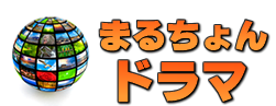 新ドラマ新番組≪口コミ感想ランキング≫